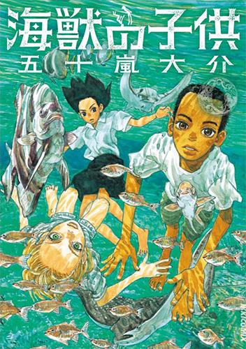 海獣の子供 原作コミック