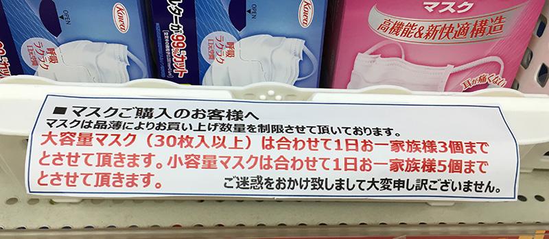 購入数量制限の貼紙