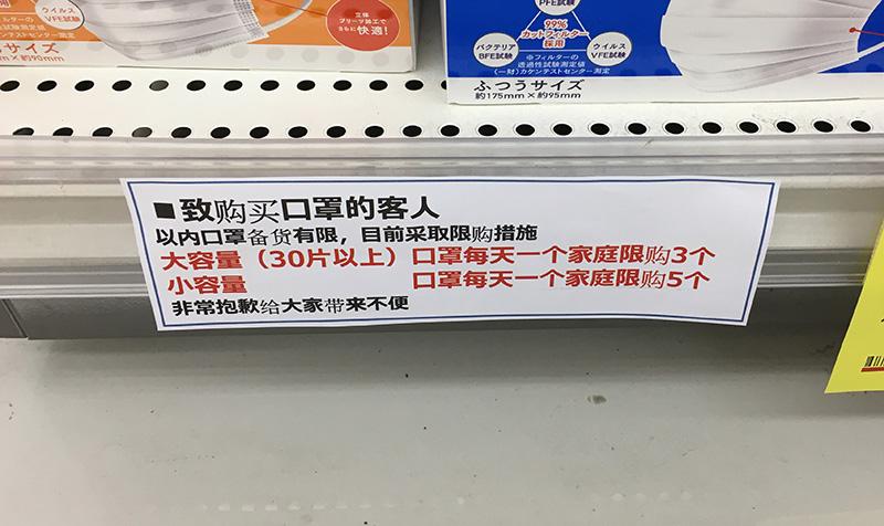 中国語で購入数量制限の貼紙