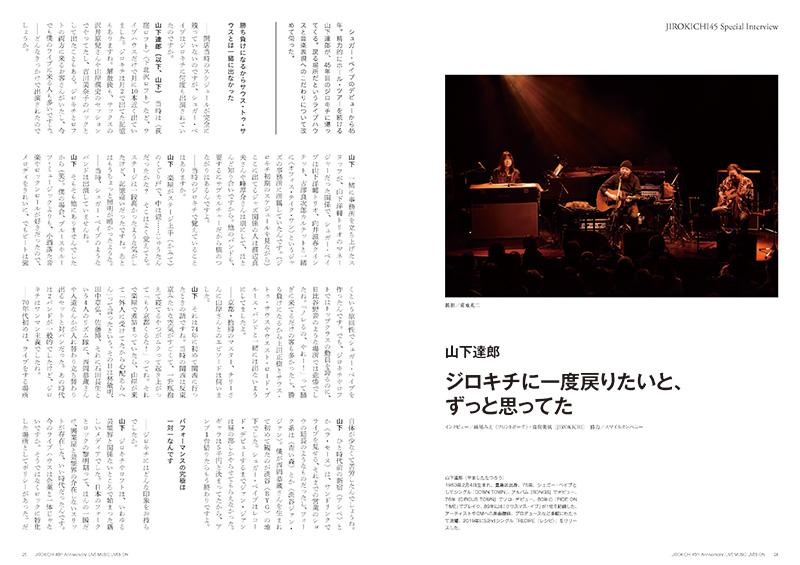山下達郎インタビュー記事も掲載されたスペシャルムック