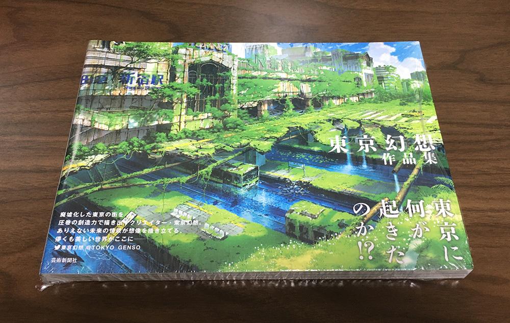 東京幻想作品集 荒廃した東京の廃墟アート