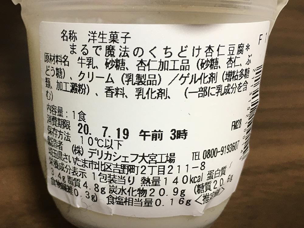 セブンイレブン「まるで魔法のくちどけ杏仁豆腐」成分表示
