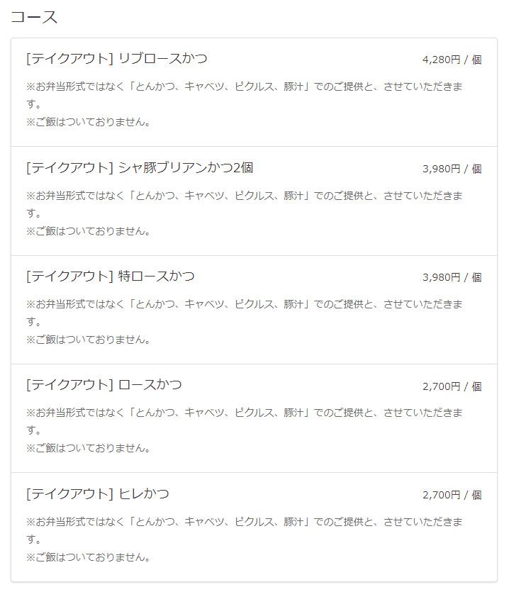 とんかつの名店 成蔵 予約テイクアウト OMAKASE メニュー