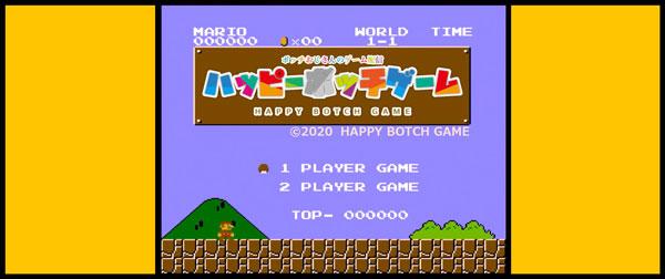 ハッピーボッチゲーム バナー画像