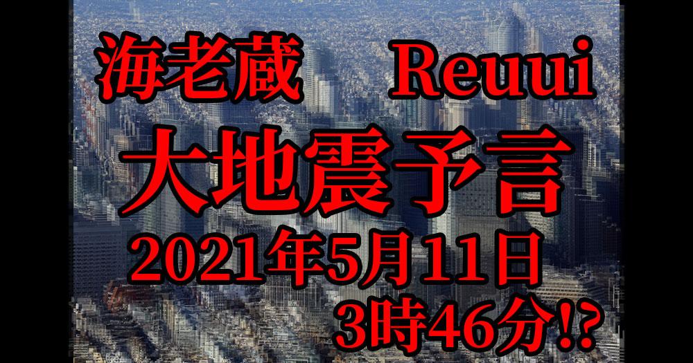 予言 日 地震 11 【予言】7月11日に巨大地震か複合災害!? イルミナティカード再び…Mr.都市伝説・関暁夫も警告!?