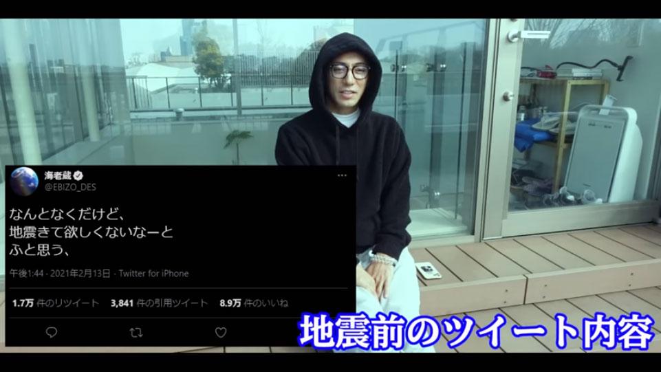 海老蔵さんの大地震予言ツイート