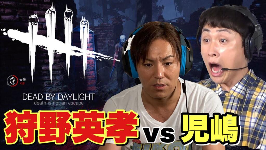 Dead by Daylight デッドバイデイライト配信者